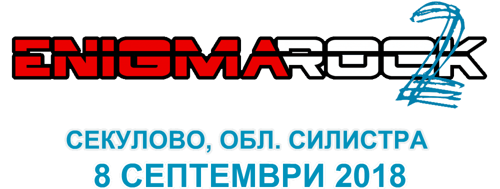 ENIGMA ROCK 2 | 8 септември 2018 | Секулово, обл. Силистра